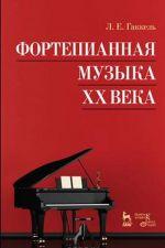 Fortepiannaja muzyka XX veka. Uchebnoe posobie