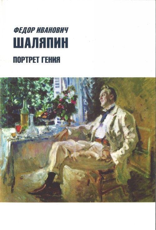 Fedor Ivanovich Shaljapin. Portret genija. V 3 tomakh. Tom 1