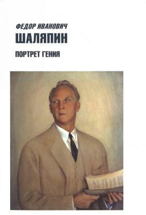 Fedor Ivanovich Shaljapin. Portret genija. V 3 tomakh. Tom 3