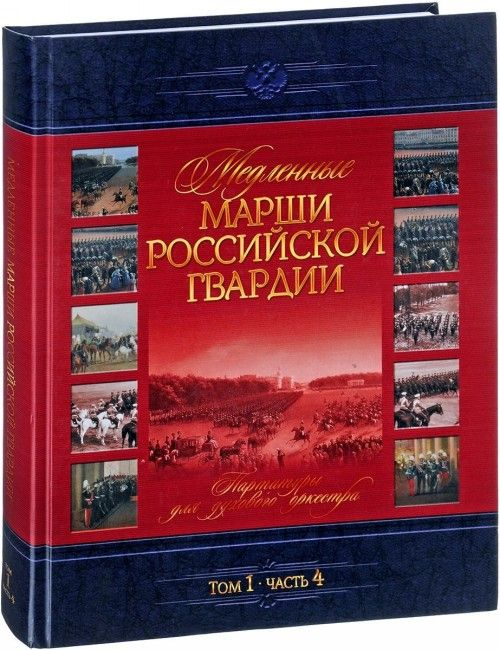 Slow Marches of the Russian Guard. Vol 1. Slow Marches. Part 4. Score for Concert Band