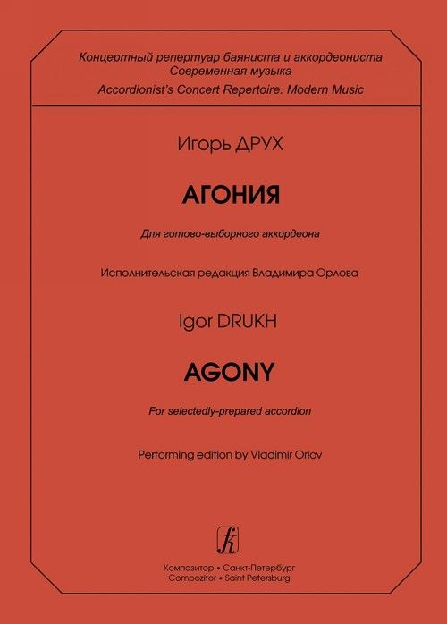 Accordionist's Concert Repertoire. Modern Music. Agony. For selectedly-prepared accordion. Performing edition by Vladimir Orlov