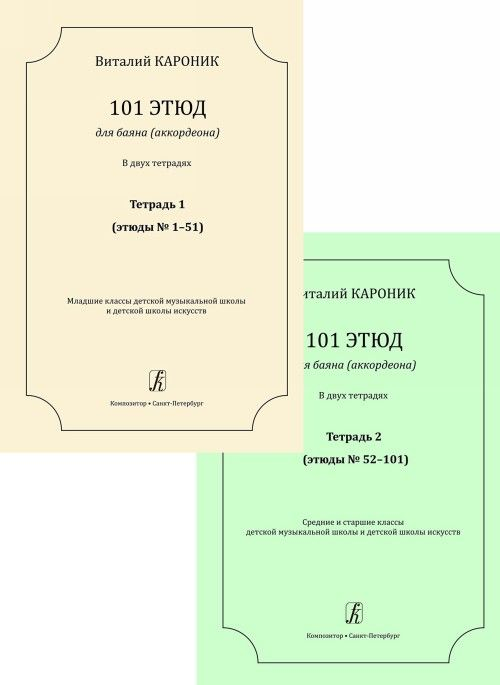 101 Etudes for Bayan (Accordion). In two volumes