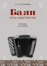 ACCORDION. THE WAY TO EXCELLENCE. Etudes