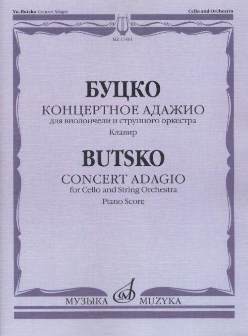 Conсert adagio for cello & string orchestra. Piano score