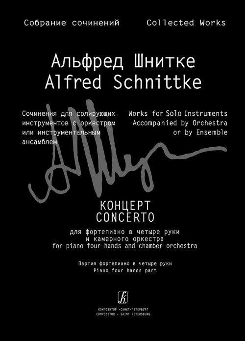 Концерт для ф-но в 4 руки и камерного оркестра. Партия ф-но (партитура продается отдельно)