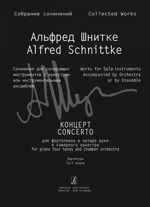 Conсerto for piano 4 hands & chamber orchestra. Score