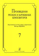 Pieces by the Russian and European Composers. Arranged for balalaika and piano. Vol. 7