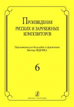 Pieces by the Russian and European Composers. Arranged for balalaika and piano. Vol. 6