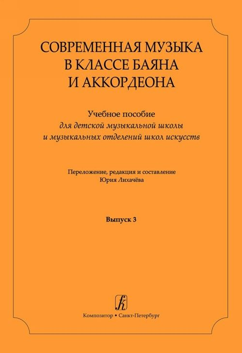 Contemporary Composers for Bayan (Accordion) Class. Educational collection for children music school and music departments of arts' school. Vol. 3