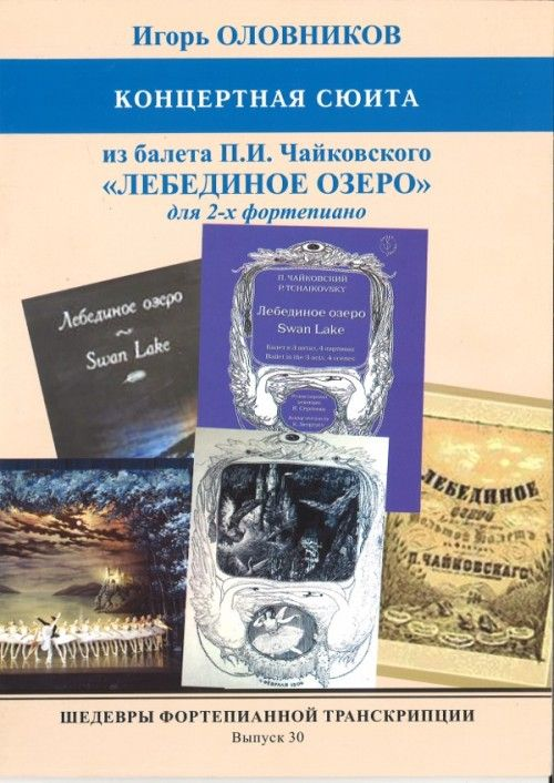 Masterpieces of piano transcription vol. 30.  I. Olovnikov  Concert Suite based on the ballet by Tchaikovsky Swan Lake for two pianos