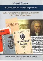 Masterpieces of piano transcription vol. 26. Sergei Senkov. Transcriptions: 6 romances of Rachmaninov; Bach, Sarabanda