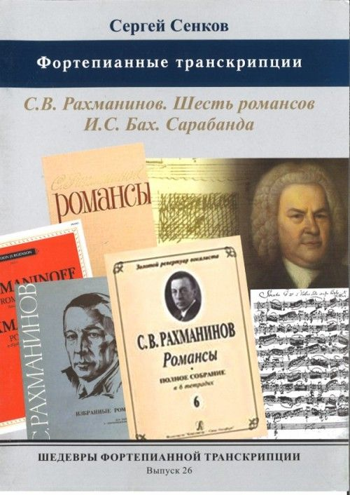 Masterpieces of piano transcription vol. 26. Sergei Senkov. Transcriptions: 6 romances of Rachmaninov; Bach, Sarabanda