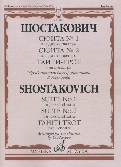 Шостакович Д. Д. Сюита № 1: Для джаз-оркестра; Сюита № 2: Для джаз-оркестра; Таити-трот: Для оркестра. Обработка для двух ф-но Д. Алексеева