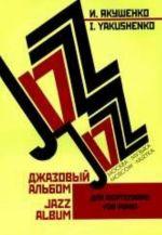 Igor Yakushenko. Jazz album for piano