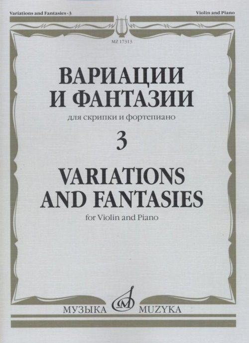 Вариации и фантазии - 3 для скрипки и фортепиано