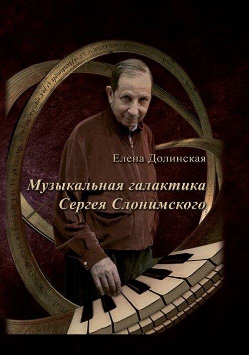 Музыкальная галактика Сергея Слонимского