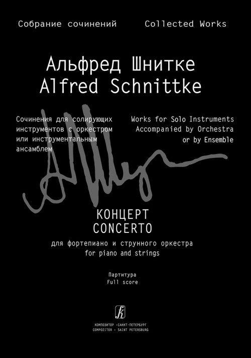 ШниткеА. Концерт для фортепиано и струнного оркестра. Партитура (Собр. соч. Серия 3, том 3а)