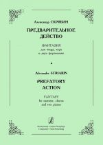 Prefatory Action. Fantasy for narrator, chorus and two pianos. Reconstructed by Sergei Protopopov