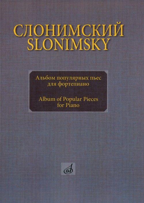Сергей Слонимский. Альбом популярных пьес для фортепиано