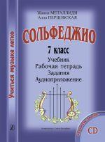 """Serija """"Uchitsja muzyke legko"""". Solfedzhio. 7 kl. Komplekt uchenika: uchebnik (rabochaja tetrad, zadanija)+CD"""