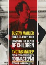 Songs of a wayfarer. Songs on the death of children
