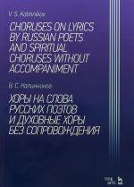 Choruses on lyrics by Russian poets and spiritual choruses without accompaniment