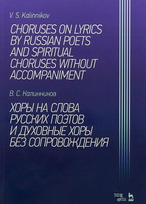 Khory na slova russkikh poetov i dukhovnye khory bez soprovozhdenija. Noty