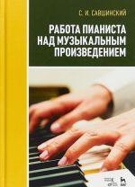 Rabota pianista nad muzykalnym proizvedeniem