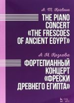 """The Piano Concert """"The Frescoes of Ancient Egypt"""""""