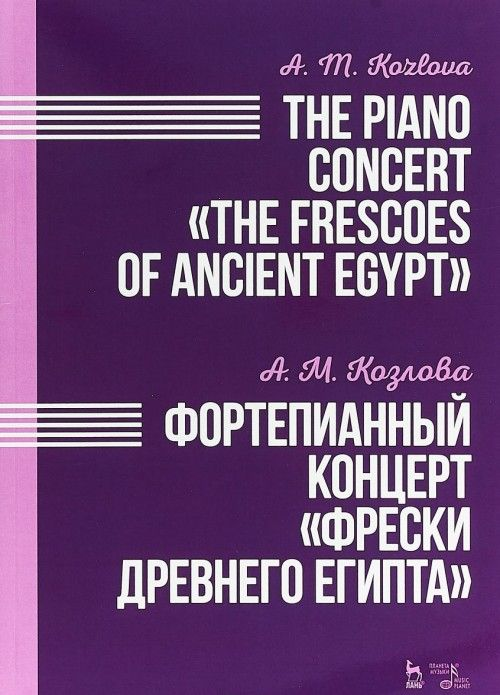 "The Piano Concert ""The Frescoes of Ancient Egypt"""