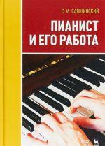 Pianist i ego rabota