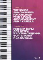 "Pesni i khory dlja detej v soprovozhdenii fortepiano i ""a capella"" / The Songs And Choruses for Children with a Piano Accompaniment And a Capella"