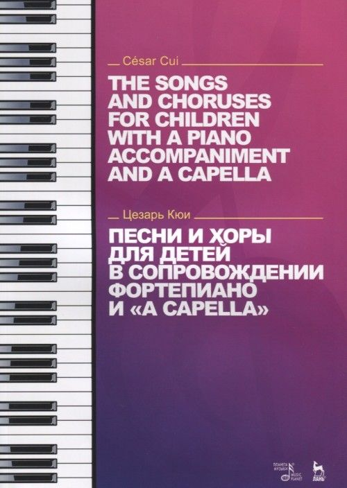 "Pesni i khory dlja detej v soprovozhdenii fortepiano i ""a capella"" / The Songs And Choruses for Children with a Piano Accompaniment And a Capella"