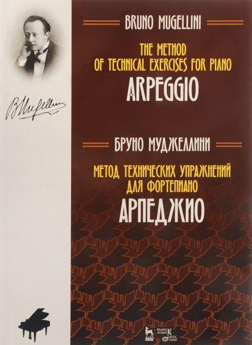 Metod tekhnicheskikh uprazhnenij dlja fortepiano. Arpedzhio. Uchebnoe posobie