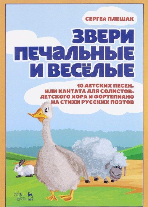 Zveri pechalnye i veselye. 10 detskikh pesen, ili Kantata dlja solistov detskogo khora i fortepiano na stikhi russkikh poetov. Noty