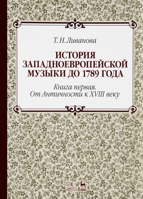 История западноевропейской музыки до 1789 года. Книга 1. От Античности к XVIII в. Учебное пособие