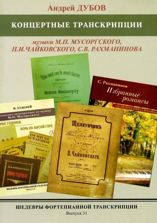 Masterpieces of piano transcription vol. 31. Andrei DUBOV. Transcriptions from music of Musorgsky, Tchaikovsky, Rachmaninov