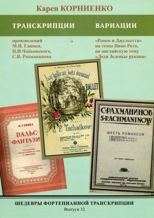 Masterpieces of piano transcription vol. 32. Karen KORNIENKO. Transkriptsii i variatsii proizvedenij Glinki, Rakhmaninova, Nino Rota  (+CD)
