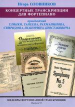 Masterpieces of piano transcription vol. 33. Igor OLOVNIKOV. Transcriptions from music of Glinka, Taneyeva, Rachmaninov