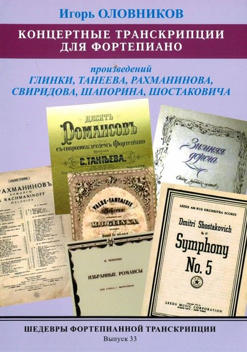 Masterpieces of piano transcription vol. 33. Igor OLOVNIKOV. Transcriptions from music of Glinka, Taneyeva, Rachmaninov