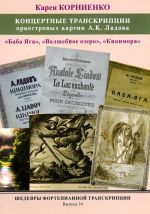 Masterpieces of piano transcription vol. 34. Concert transcriptions of orchestral music by Lyadov.  (+ CD)