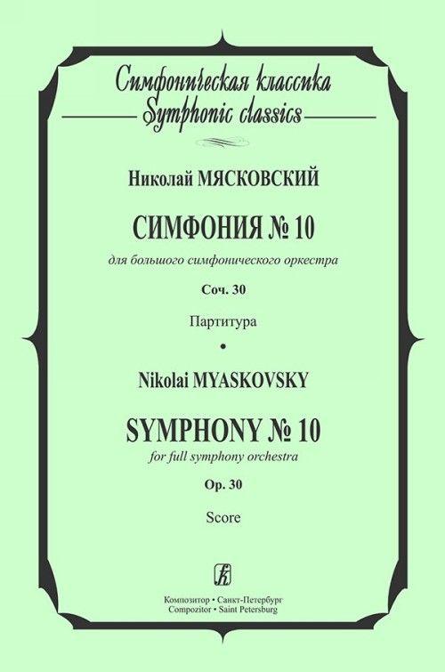 Myaskovsky. Symphony No. 10. For full symphony orchestra. Op. 30. Pocket score