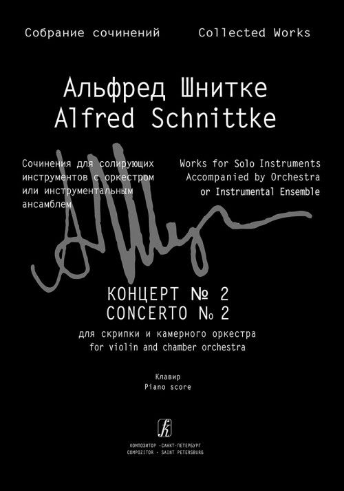 Schnittke. Collected Works. Series III. Volume 6b. Concerto No. 2 for violin and chamber orchestra. Piano score and part