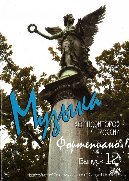 Music of modern Russian composers. Vol. 12. Pieces for piano