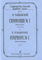 Symphony No. 1. Pocket Score.