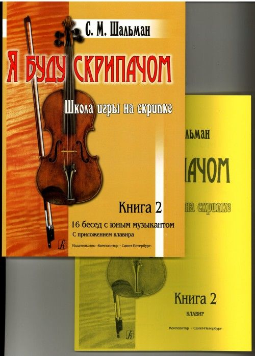 I Will Be a Violinist. Violin school in two books with the piano score applied. Book II. 16 talkings with a young musician (The Vth-IXth forms). Piano score