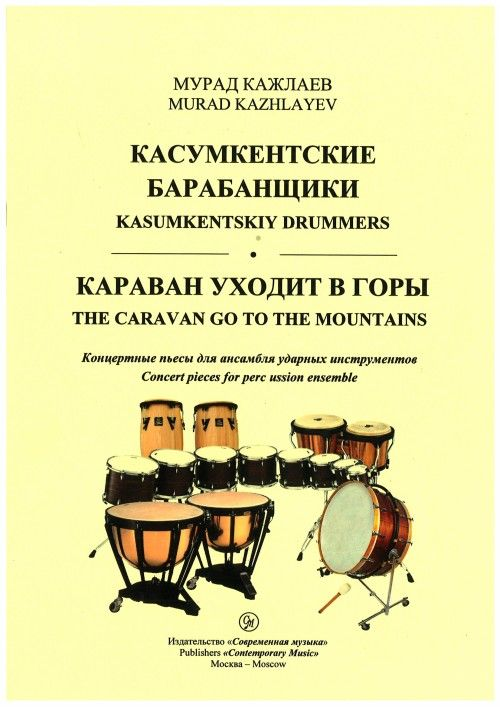 Kasumkentskiy drummers. Caravan goes to the mountains. Concert pieces for percussion ensemble.
