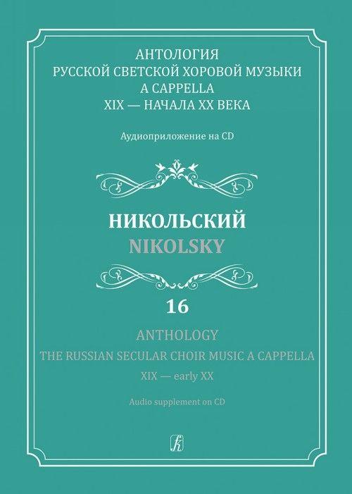 Anthology. The Russian Secular Choir Music A Cappella. XIX - early XX. Vol. 16. Nikolsky (+CD)