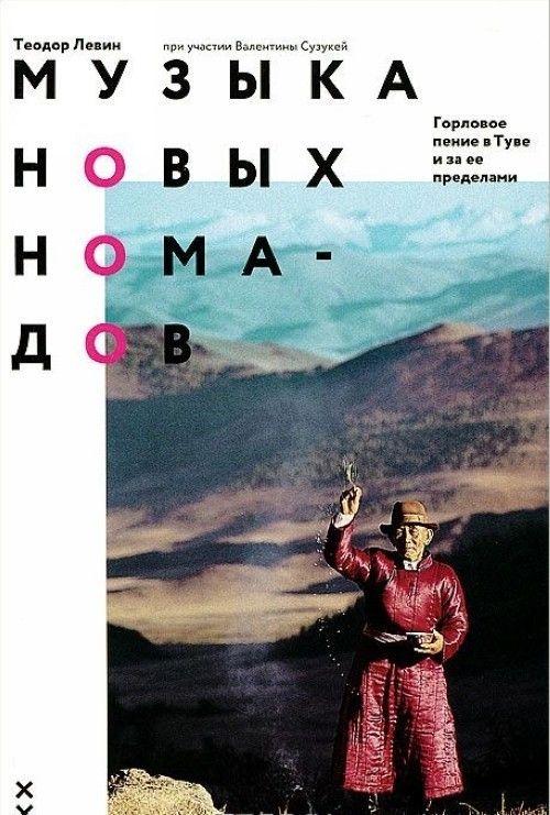 Muzyka novykh nomadov. Gorlovoe penie v Tuve i za ee predelami (+DVD)