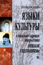Jazyki kultury v vokalno-khorovom tvorchestve Nikolaja Sidelnikova